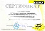 Сертификат Kaeser Kompressoren 2020
