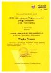 Сертификат Wacker Neuson 2020